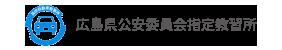 広島県公安委員会指定教習所