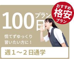 100日プラン