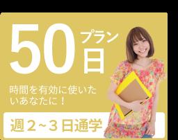 50日プラン