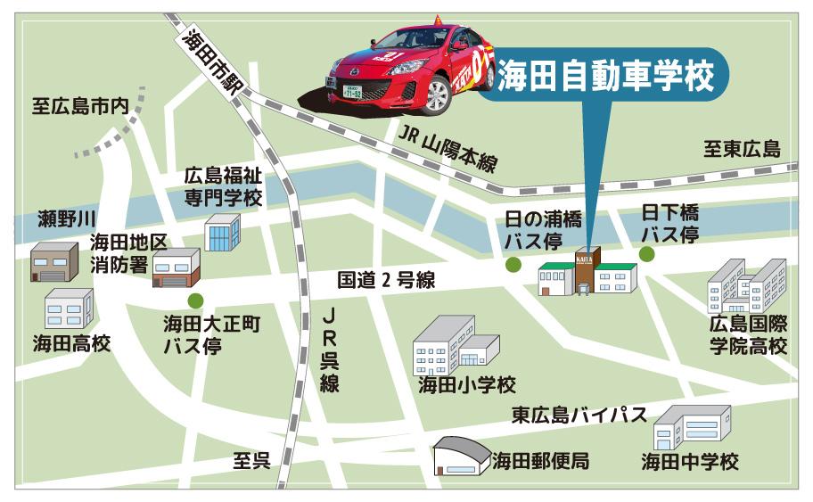 海田市駅からのアクセス