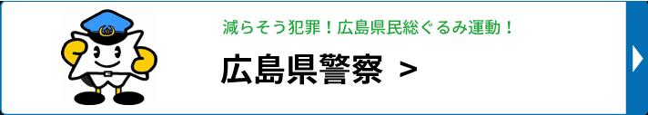 減らそう犯罪!広島県民総ぐるみ運動